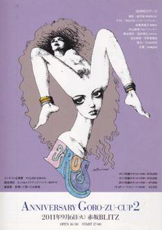Akira Uno theater Flyers 1 - green Art appreciation diary
