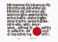 This is by Swami Chakradhar in old marathi. Lucidity of the language struck a chord in believers and non believers. Pen and ink on paper. Marathi Calligraphy Font, Hindi Calligraphy, How To Write Calligraphy, Calligraphy Alphabet, Caligraphy, Typeface Font, Typography Fonts, Hindi Tattoo, Marathi Poems