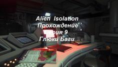 Alien  Isolation Прохождение Серия 9 Глюки Баги Alien Isolation