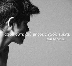 Και το ξερω!!! Everything Is Possible, Greek Quotes, Say Something, Love, Sayings, Words, Photography, Draw, Smile