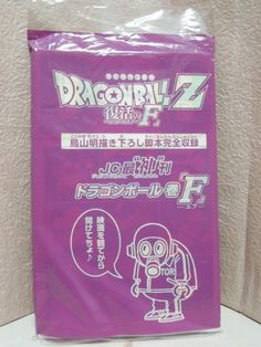 New Dragon Ball Z Resurrection of F Movie Limited Comic Book Japan 2015