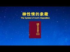 福音視頻 神話詩歌《神性情的象徵》   跟隨耶穌腳蹤網-耶穌福音-耶穌的再來-耶穌再來的福音-福音網站