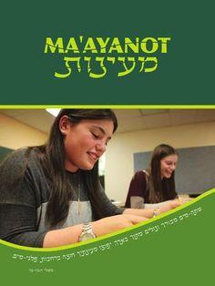 Ma'ayanot Yeshiva High School for Girls Viewbook