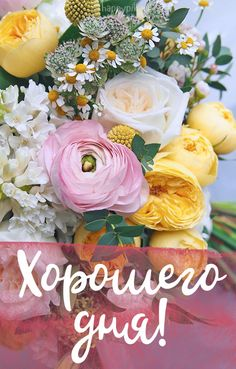 Good Day, Good Morning, Happy Birthday Pictures, Happy Wishes, Coffee Photography, Cross Stitch Rose, Morning Greeting, Christian Inspiration, Ikebana
