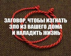 Если жизнь не ладится и в доме происходит что-то нехорошее, сделайте так: Выберите время,когда никого не будет дома. Возьмите красную нитку, ленту или верёвку, завяжите на ней узел и положите на пор…