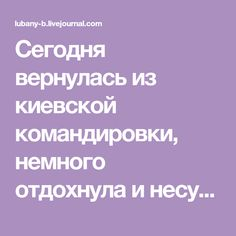 Сегодня вернулась из киевской командировки, немного отдохнула и несу вам вкуснецкий пляцок. Пекла перед отъездом, несколько кусочков даже брала в дорогу. Почему сказка, очень просто, маковая начинка для меня казалась немного странной, даже в чем то авантюрной, но очень хотелось попробовать.…