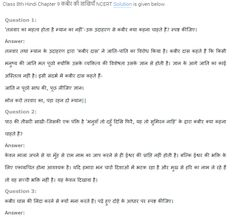 NCERT-Solutions-For-Class-8-Hindi-Chapter-09-01#NCERT #NCERTsolutions #CBSE #CBSEclass8 #CBSEclass8Hindi