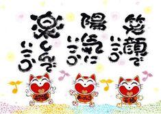 招福猫ギャラリー Self Realization, Neko, Life Is Good, Meditation, Inspirational Quotes, Messages, Words, Happy, Benefit