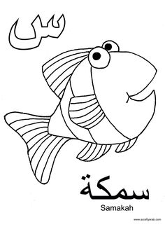 A Crafty Arab Arabic Alphabet Colouring PagesSa Is For Samakah