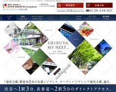 オープンレジデンシア池尻大橋(東京都)(オープンハウスディベロップメント・三信住建)