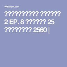 รักออกเดิน ซีซั่น 2 EP. 8 วันที่ 25 มิถุนายน 2560  