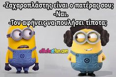 Find images and videos about quotes, text and greek quotes on We Heart It - the app to get lost in what you love. Greek Memes, Funny Greek Quotes, Funny Picture Quotes, Funny Photos, Stupid Funny Memes, Funny Pins, Minion Jokes, Minions, Funny Statuses