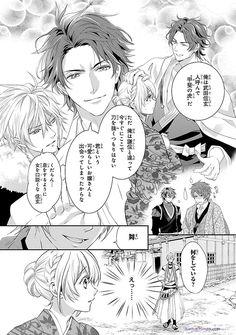 Ikemen sengoku manga Vol. 2 - page 10