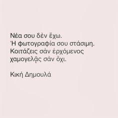 #greekbooks #greekstudies #greekpoetry #poetry#poetrygram #poetryclub #kikidimoula #dimoula#stixoi #κικήδημουλά #δημουλά #στιχοι#ποιηση #ποιηματα #etspoetry #etpoetry Greek Quotes, Love Quotes, Literature, Poems, Math Equations, Thoughts, Sayings, Cucumber, Lifestyle