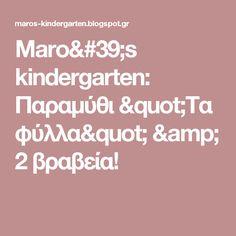 "Maro's kindergarten: Παραμύθι ""Τα φύλλα"" & 2 βραβεία!"