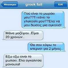 mommy s hard love Funny Greek Quotes, Greek Memes, Funny Texts, Funny Jokes, Hard To Love, English Quotes, Just For Laughs, Funny Photos, Laugh Out Loud