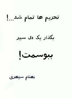 تحریمم....**• Hand Writing, Poet, Persian, Literature, Arabic Calligraphy, Paintings, Feelings, Math, Quotes