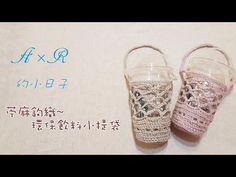 DIY.鉤毛線~夏日苧麻環保飲料小提袋/環保杯袋【A×R 手作的小日子】 - YouTube Crochet Gifts, Free Crochet, Knit Crochet, Crochet Clutch Bags, Bottle Cover, Freeform Crochet, Crochet Videos, Bottle Holders, Crochet Patterns