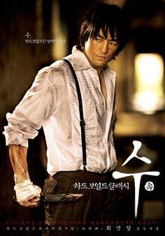 SOO / ART OF REVENGE (2007) - Action - Crime - Drama