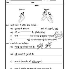 43 Best jaan images | Hindi worksheets, Grammar worksheets ...