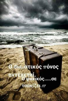 Greek Quotes, Picture Video, Inspirational Quotes, Good Things, Thoughts, Feelings, Words, Pictures, Fitness