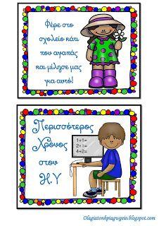 Όλα για το νηπιαγωγείο!: Κουπόνια Επιβράβευσης! Childcare, Smurfs, Kindergarten, Classroom, Organization, Teaching, Education, Blog, Crafts