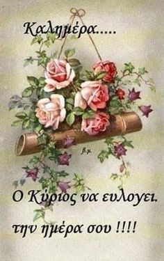 Funny Greek Quotes, Night Photos, Good Morning Quotes, Birthday Wishes, Good Night, Place Card Holders, Strength, Reading, Beautiful