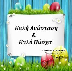 Orthodox Easter, Messages, Beautiful, Easter, Greek, Text Posts, Text Conversations