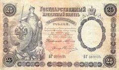 Образ России Money Notes, Vintage World Maps, Coins, Paper, Banknote, 3, Finance, Barbie, Printing