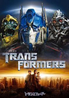 トランスフォーマー -2007