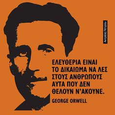 Αποτέλεσμα εικόνας για george orwell αποφθεγματα