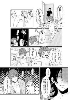 パンパンおじさん (@jirojiro1026) さんの漫画   14作目   ツイコミ(仮) Creepy Pasta Funny, Anime Family, Rap Battle, Mythological Creatures, Sasunaru, Manga, Fujoshi, Anime Guys, Mythology