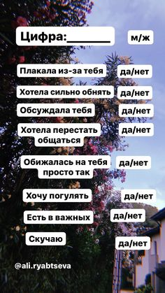 Идеи для историй вк/Инстаграм