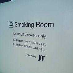 成人以外にも喫煙者が存在する前提 法規上は存在しないんだよね