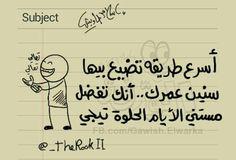 كاريكاتير - إسلام جاويش (مصر)  يوم الثلاثاء 23 ديسمبر 2014  ComicArabia.com  #كاريكاتير