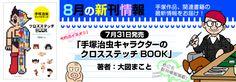 TezukaOsamu.net(JP)