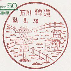 Hiezukuri Post Office - Ishikawa Pref. Ishikawa, Japan Post, Mail Art, Post Office, Envelopes, Passport, Printmaking, Postcards, Stamping