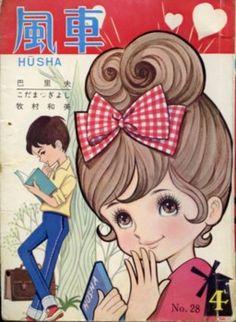 風車 No.28 昭和39年4月号 表紙:岸田はるみ / Hūsha, Apr. 1964 cover by Kishida Harumi