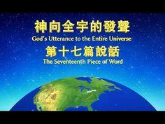 福音視頻 神的發表《神向全宇的發聲•第十七篇說話》   跟隨耶穌腳蹤網-耶穌福音-耶穌的再來-耶穌再來的福音-福音網站