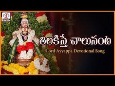 Listen to Tilakiste Chalunanta Telangana Devotional Song .Ayyappa swami Telugu Folk Songs on our channel. For more Telugu Devotional Songs, stay tuned to lal. All Love Songs, Dj Songs List, Devotional Songs, Durga, Telugu, Youtube, Folk, Popular, Forks