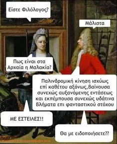 Memes Humor, Funny Jokes, Ancient Memes, Greek Quotes, English Quotes, Funny Photos, Famous People, Lol, Words