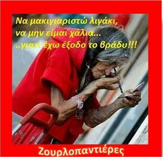 Αστεια Funny Greek Quotes, Funny Quotes, Lol, Jokes, Messages, Humor, Happy, Crafts, Writing Fonts