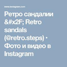 Ретро сандалии / Retro sandals (@retro.steps) • Фото и видео в Instagram