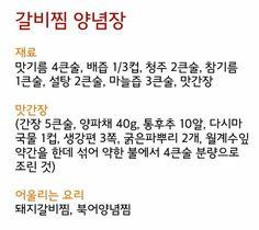 집밥 요리의 기본, 비법 양념장 레서피의 모든 것!!제대로된 양념장만 있다면...... 2016.01.11By Crench... K Food, Good Food, Yummy Food, Cooking Tips, Cooking Recipes, Light Recipes, Korean Food, Food Design, Food Plating