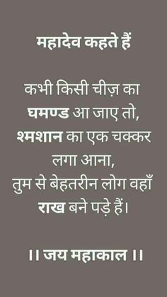 Yes it is right Har har mahadev Marathi Quotes, Gujarati Quotes, Indian Quotes, Cute Quotes For Life, Hindi Quotes On Life, Mahakal Shiva, Lord Shiva, Motivational Pictures, Motivational Quotes