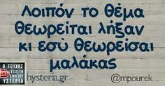 Greek Quotes, True Words, Sarcasm, Comebacks, Humor, Funny, Life, Humour, Funny Photos
