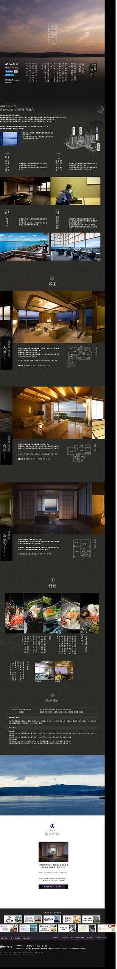 浜離宮 客室 北陸 石川県 和倉温泉 旅館 加賀屋 公式ホームページ