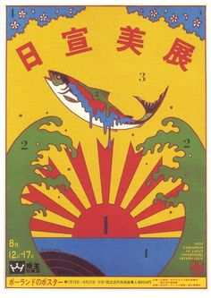 Japanese Poster Design: Flying fish and the sludge sea. 16th exhibition of japan advertising artist club (1968). Tadanori Yokoo. - Gurafiku: Japanese Graphic Design