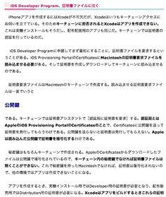 iOS Developer Program、証明書ファイルに泣く: 誰でもできる電子書籍iPhoneアプリ開発講座    (via http://denshi-shoseki.seesaa.net/article/253425208.html )