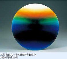 三代徳田八十吉《耀彩鉢「黎明」》 2009(平成21)年